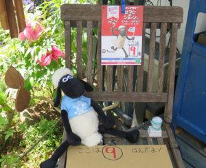 """スタンプラリーも好評な滑り出し。下田町にある鼠入(そいり)さんの庭(日吉山荘)には、""""かくれんぼ""""中だというひつじのショーンが(2019年4月開催時、リンクは2016年5月の記事)"""