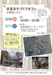 5月10日(金)と11日(土)に日吉地区センターで初開催される「日吉まちづくりカフェ」のチラシ(主催者提供)