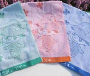 港北区のキャラクター「ミズキー」タオルをいずれか一枚、先着500人までもらえる(港北区の同イベントページより)