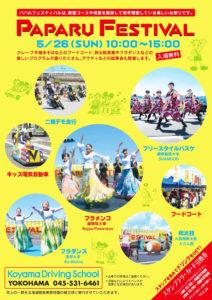 昨年(2018年)4月に「横浜校」に校名変更したコヤマドライビングスクールによる「パパルフェスティバル」の案内チラシ。今年(2019年)は5月26日(日)に開催される予定(同校のサイトより)