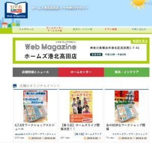 イベントの最新情報は「シマホWEBマガジン」(写真)でチェックすることができる