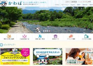 四季折々の風情がおすすめだという群馬県川場村の観光サイト。人口は今年(2019年)4月現在で3272人(住民基本台帳による)