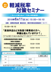 来月(2019年)6月11日(火)15時から16時10分まで開催される「軽減税率対策セミナー」の案内チラシ(主催者提供)※申込はPDFファイル(リンク)
