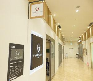 アピタテラス2階の医療モール「クリニックテラス」にあるハート内科クリニックGeN横浜綱島。この6月1日(土)から、土曜日の外来は完全予約制となった