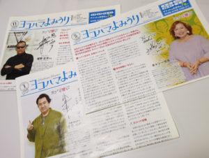 1面に登場する「地元著名人」も注目されているコーナーのひとつ