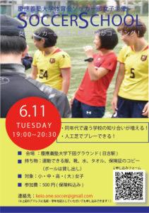 下田グラウンドで6月11日(火)19時(18時45分集合)から20時30分まで開校される慶應義塾体育会ソッカー部女子による初めての「サッカースクール」開校の案内ポスター(同部提供)