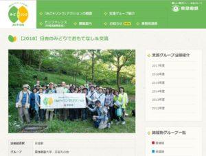 昨年度(2018年度)の「みどリンク」アクションで東急電鉄からの支援を受けた日吉丸の会の活動は、東京2020での英国代表チーム「緑のおもてなし」をテーマとしていた