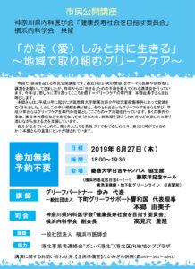 神奈川県内科医学会と横浜内科学会との市民公開講座「かな(愛)しみと共に生きる~地域で取り組むグリーフケア~」のチラシ、6月27日(木)の18時から19時30分まで慶應大学の協生館で行われる(主催者提供)