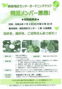 7月3日(水)午前9時30分から11時30分まで開催される「綱島地区センターガーデニングクラブ」の発足メンバー募集のチラシ(主催者提供)