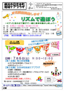 日吉本町地域ケアプラザからのお知らせ(2019年6月号・1面)~育児講座開催します!「リズムで遊ぼう」、0・1・2歳育児支援交流会「にこにこ広場」