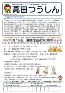高田地域ケアプラザ「高田つうしん」(2019年6月号・1面)~高田地区保健活動推進員会「第18回健康測定会のご案内」他