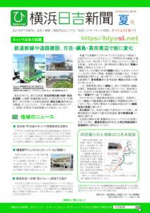 紙版の「横浜日吉新聞ダイジェスト版・2019年夏号」(第9号)のおもて面
