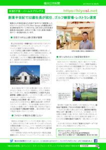紙版の「横浜日吉新聞ダイジェスト版・2019年夏号」(第9号)のうら面
