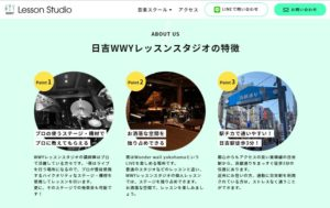 「WWYレッスンスタジオ」の公式サイトも新規開設。スタジオの特徴や講師の紹介も詳しい