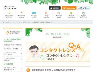 コンタクトレンズに関するQ&Aも、エースコンタクトのサイトに詳しい