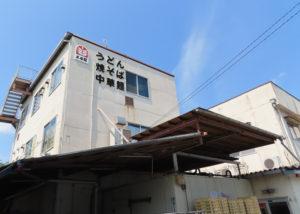 横浜市内唯一の「小売販売麺」企業・株式会社丸紀の創業は1968(昭和43)年、中原区木月だった。1972(昭和47)年に新吉田東の現在地に移転した