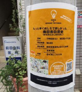 「南日吉の歴史」クイズのチラシも商店街に掲示され、慶應初参加のイベントへの期待感が高まる