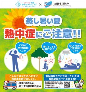 総務省消防庁のサイトでも、熱中症情報を発信し、注意を呼び掛けている(同サイト内・熱中症の予防啓発を目的としたポスターより)