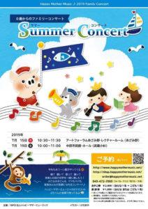 大倉山に拠点を置くハッピーマザーミュージック「0歳からのファミリーコンサート」の公演チラシ。アートフォーラムあざみ野レクチャールームと中原市民館ホールで開催される(主催者提供)