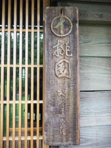 1909(明治42)年に設立された「綱島果樹園芸組合」時代からの伝統を継いでいる。丸字の「イ」は、山印(やまじるし)といい、ここ池谷家の印として使用されてきた
