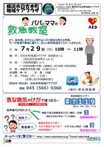 日吉本町地域ケアプラザからのお知らせ(2019年7月号・1面)~パパとママの救急教室、急な病気やけがで迷ったら…