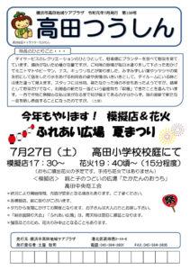 高田地域ケアプラザ「高田つうしん」(2019年7月号・1面)~ふりあい広場 夏まつり他