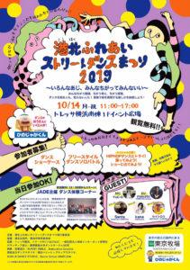 10月14日(月・祝)にトレッサ横浜南棟(1階イベント広場)で開催される「港北ふれあいストリートダンスまつり2019」のチラシ(主催者提供)
