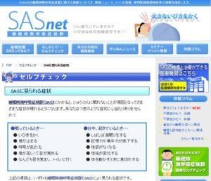 睡眠時無呼吸症候群簡単セルフチェック(フクダ電子株式会社運営「SASnet」より)