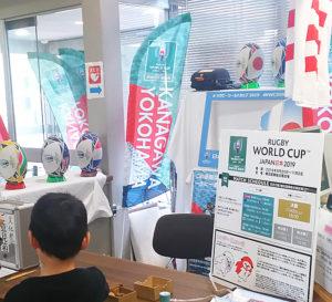 昨年(2018年)10月の「綱島地区センター文化祭」開催時にも、ラグビーW杯のPR展示を行った(10月27日)