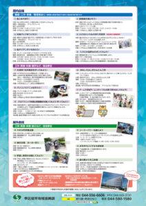 第11回「科学とあそぶ幸せな一日」のプログラム一覧(川崎市幸区の案内ページより)
