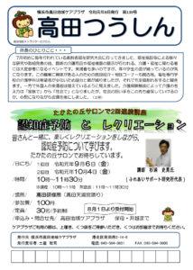 高田地域ケアプラザ「高田つうしん」(2019年8月号・1面)~たかたの丘サロンで2回連続講座「認知症予防とレクリエーション」他