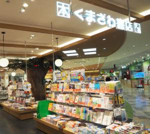 アピタテラス横浜綱島2階フロアの中央に位置する「くまざわ書店」。アピタテラス内の全テナントのうち、2番目の売り場面積を持つ