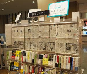 最新刊や書評コーナーの展示にも力を入れている