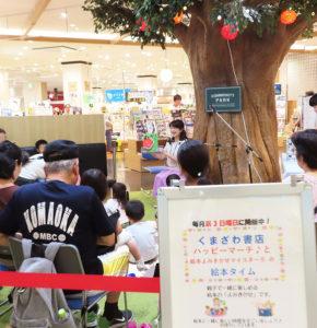 隣接する交流スペース・コミュニティパークで読み聞かせイベントも定期的に開催。今月(8月)18日の開催時には、市内で活動する絵本読み聞かせグループ「ハッピーマーチ」代表の金子しほさん、おかりつ子さん、古川郁(かおる)さんが来場した
