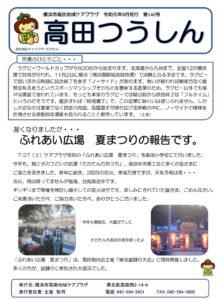 高田地域ケアプラザ「高田つうしん」(2019年9月号・1面)~ふれあい広場 夏まつりの報告