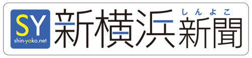 新横浜新聞~しんよこ新聞
