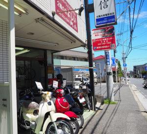 「2輪の店よしい」は、日大中学・高校(箕輪町)にも近い株式会社宮崎通信「パソコン救急センター日吉店」、ローソン港北日吉七丁目店の隣にある