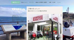 「2輪の店よしい」公式サイトでも、息子の友佑さんと旅した千葉県銚子市の犬吠埼灯台の写真をトップページに採用。「風を切る」バイクツーリングの魅力を伝えたいと吉井昌彦さん