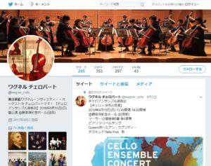 ワグネル チェロパートの公式ツイッター。曲目紹介など詳しく掲載、演奏会に近づく雰囲気をリアルに感じられるツイート(つぶやき)が多い