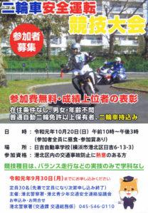 来月(2019年)10月20日(日)10時から15時まで、日吉7丁目の日吉自動車学校で開催される「二輪車安全運転競技大会」のポスター(主催者提供)