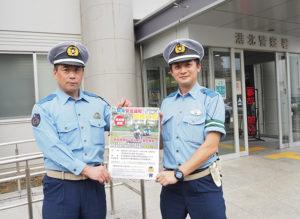 「たくさんの皆さんのエントリーをお待ちしています」と参加を呼び掛ける港北署交通課の堀井健さん、金田勇さん(写真左より)