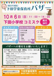 下田小学校内で10月6日(日)に行われる「下田学童保育所」のバザーのチラシ(主催者提供)