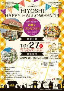 今月末(2019年)10月27日(日)12時30分から16時まで、初めて行われる「日吉ハッピーハロウィン(HIYOSHI HAPPY HALLOWEEN)2019」の案内チラシ(主催者提供)