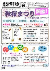 日吉本町地域ケアプラザからのお知らせ(2019年10月号・1面)~秋桜(こすもす)まつり開催、パパと体操