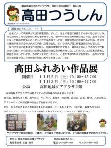 高田地域ケアプラザ「高田つうしん」(2019年10月号・1面)~高田ふれあい作品展