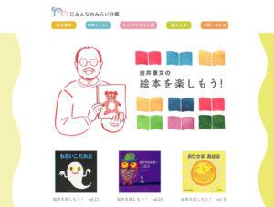 同社のサイトには「絵本を楽しもう!」のコーナーも。絵本の世界にナビゲートする吉井康文さんは濱田社長の出版社時代の友人