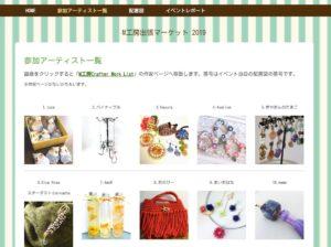 「出張マーケット2019」の参加アーティストについては、特設サイト(写真・リンク)に詳しく掲載されている