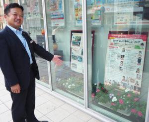 店頭からもメッセージを発信。東日本大震災の被災地支援を目標とした「(福島県)飯舘(いいたて)村の花を植えて復興応援」のプロジェクトも
