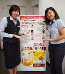 """10月7日(月)、8日(火)に、東京・有楽町の東京国際フォーラムで開催される「2019年""""よい仕事おこし""""フェア」に綱島支店も参加。多くの来場を呼び掛けている"""