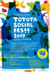 来週10月14日(月)10時から12時30分まで開催される「トヨタソーシャルフェスかながわ環境保全プロジェクト」のチラシ(主催者提供)